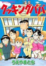 Cooking Papa 102 Manga