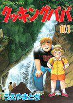 Cooking Papa 103 Manga