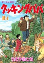 Cooking Papa 104 Manga