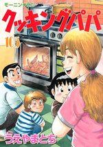 Cooking Papa 105 Manga