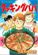 Cooking Papa 106 Manga