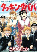 Cooking Papa 108 Manga