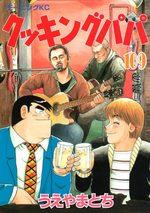 Cooking Papa 109 Manga