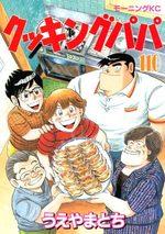 Cooking Papa 110 Manga