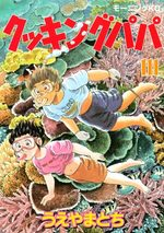 Cooking Papa 111 Manga