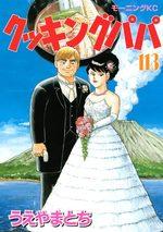 Cooking Papa 113 Manga