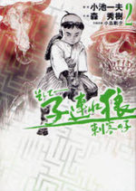 Soshite - Kotsuzure Ôkami - Shikaku no ko 2 Manga