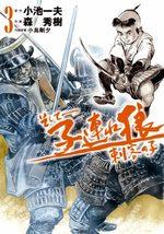 Soshite - Kotsuzure Ôkami - Shikaku no ko 3 Manga