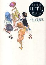 Complément Affectif Extra 1 Manga