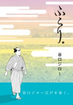 Furari 1 Manga