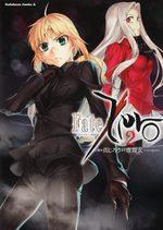 Fate/Zero 2 Manga