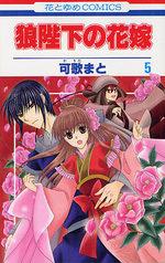 Ôkami Heika no Hanayome 5 Manga