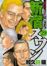 Shinjuku Swan 29 Manga