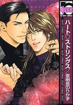 heart strings 1 Manga