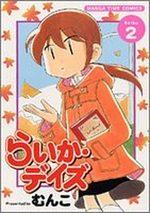 Raika Days 2 Manga