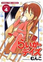 Raika Days 4 Manga