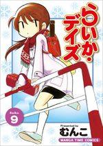 Raika Days 9 Manga