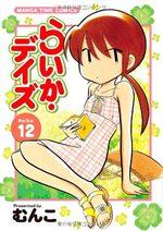 Raika Days 12 Manga