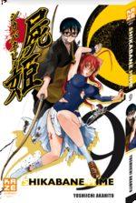 Shikabane Hime 9 Manga