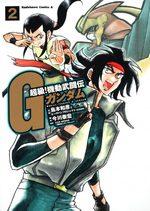 Mobile Fighter G Gundam The Comic 2 Manga