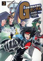 Mobile Fighter G Gundam The Comic 3 Manga