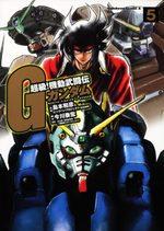 Mobile Fighter G Gundam The Comic 5 Manga