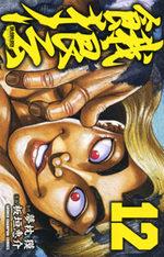Garouden 12 Manga