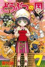 Animal Kingdom 7 Manga