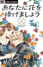 Flowers for Seri 4 Manga