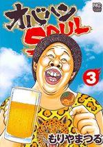 Obahan Soul 3 Manga