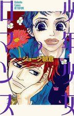 Shonen Shojo Romance 2