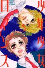 Shonen Shojo Romance 3