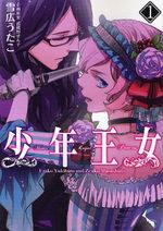 Mimic Royal Princess 1 Manga