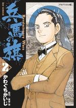 Hyôma no Hata 2 Manga
