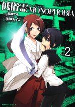 Teizokurei Monophobia 2 Manga