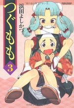 Tsugumomo 3 Manga
