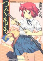 Tsugumomo 4 Manga