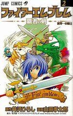 Fire Emblem - Hasha no Tsurugi 2