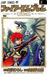 Fire Emblem - Hasha no Tsurugi 5