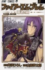 Fire Emblem - Hasha no Tsurugi 8