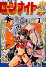 Loan Knight 2 3 Manga