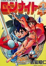 Loan Knight 2 4 Manga
