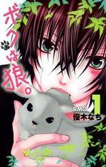 I'm the only wolf 1 Manga