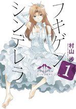 Fukigen Cinderella 1 Manga