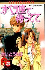 Opera-za de Mattete 1 Manga