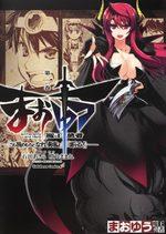 Maoyû Maô Yûsha - Kono Watashi no Mono Tonare, Yûsha yo - Kotowaru 1 Manga