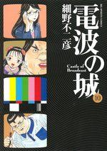 Denpa no Shiro 10