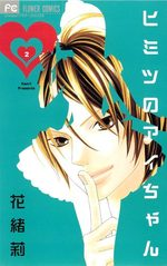 Le secret d'Aiko 2 Manga