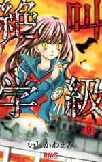 Scary Lessons 9 Manga