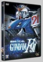 Mobile Suit Gundam F91 1 Film